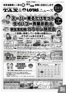 ニュースレター92ゴウオモテ