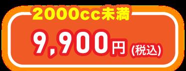 2000cc未満