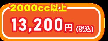 2000cc以上